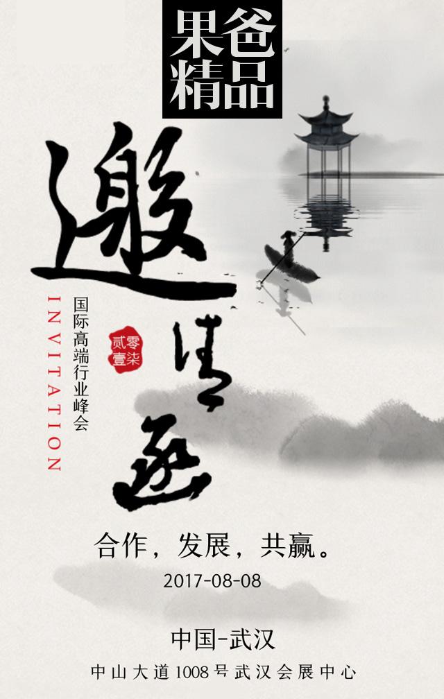 高端新中国风商务会议邀请函