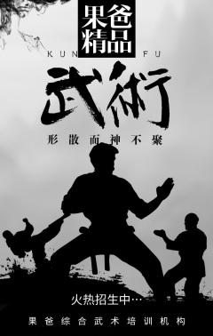 武术跆拳道泰拳培训招生