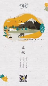 【立秋】中国传统二十四节气原创文艺插画手绘海报