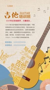 XXXXX吉他培训班火爆招生!