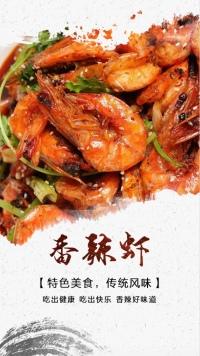 香辣虾特色美食新品菜品