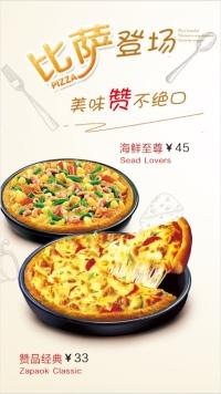 美食餐饮比萨新品菜单