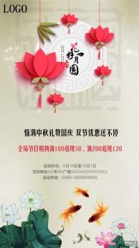 中秋国庆双节商超产品促销宣传