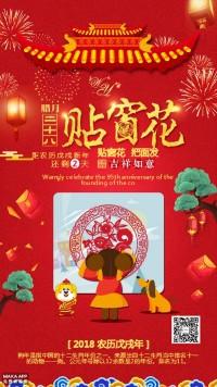 传统文化普及腊月二十八贴窗花宣传海报