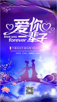 七夕告白活动爱你浪漫祝福贺卡设计