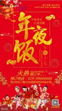 2018喜庆中国风年夜饭预订海报