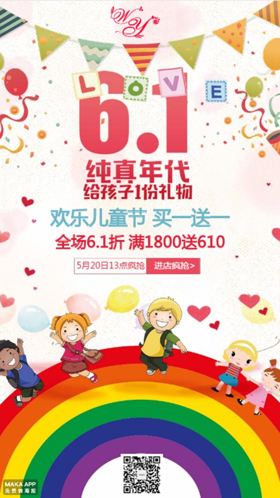 七彩欢乐儿童节六一促销优惠海报