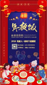 年夜饭预订/宣传/推广海报