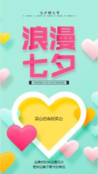 浪漫清新文艺七夕宣传推广告白