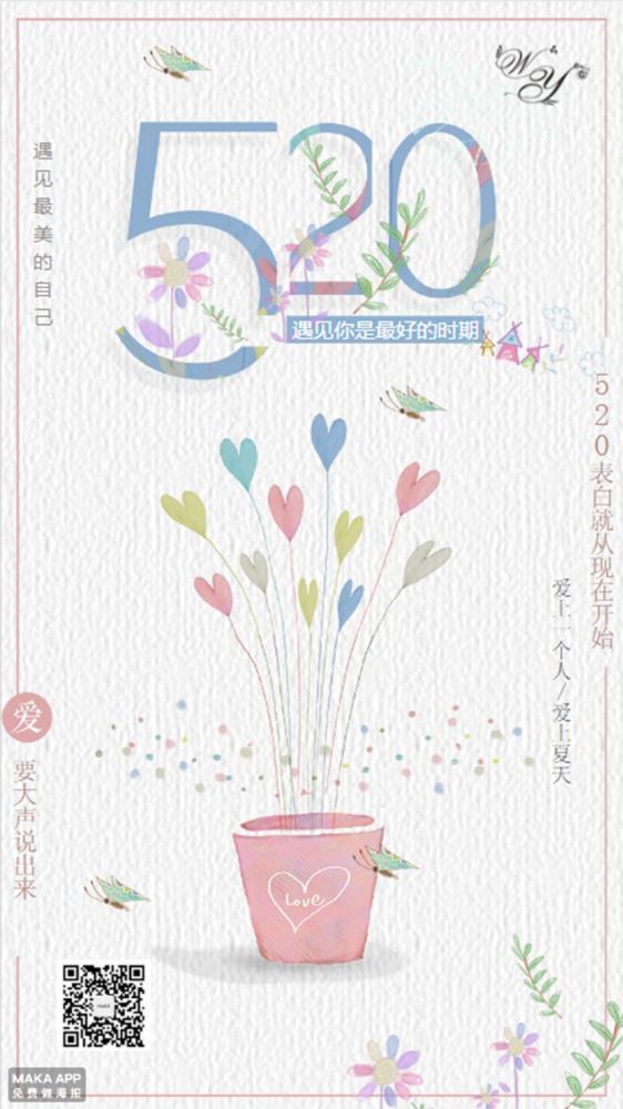 清新简约520手绘插画风格表白宣传海报