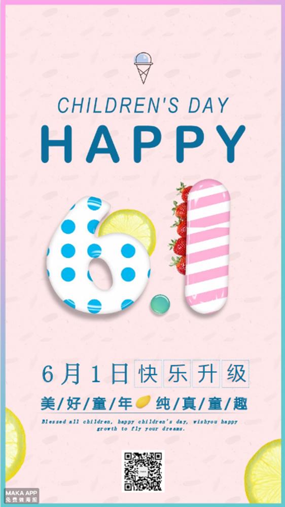 清新六一宣传推广海报设计