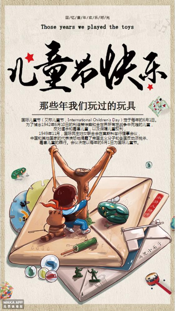 复古六一儿童节快乐宣传活动主题海报