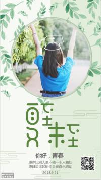 夏至未至朋友圈宣传推广励志清新文艺海报