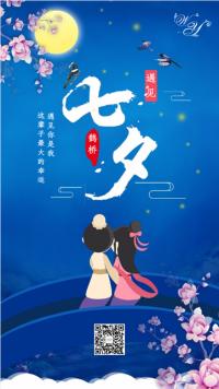 浪漫唯美七夕卡通宣传祝福海报