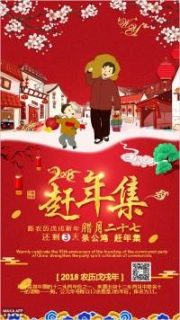 传统文化普及腊月二十七赶年集宣传海报