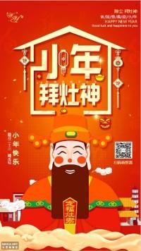 小年祭灶节习俗文化普及宣传海报