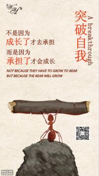 励志鼓舞企业文化海报设计