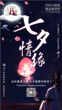 七夕情缘浪漫告白唯美贺卡打折优惠海报设计