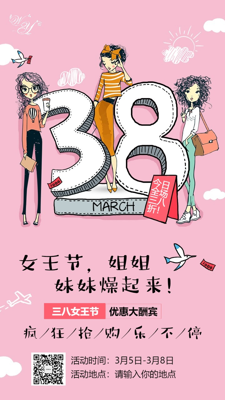 三八女神节/女王节/妇女节促销钜惠打折海报
