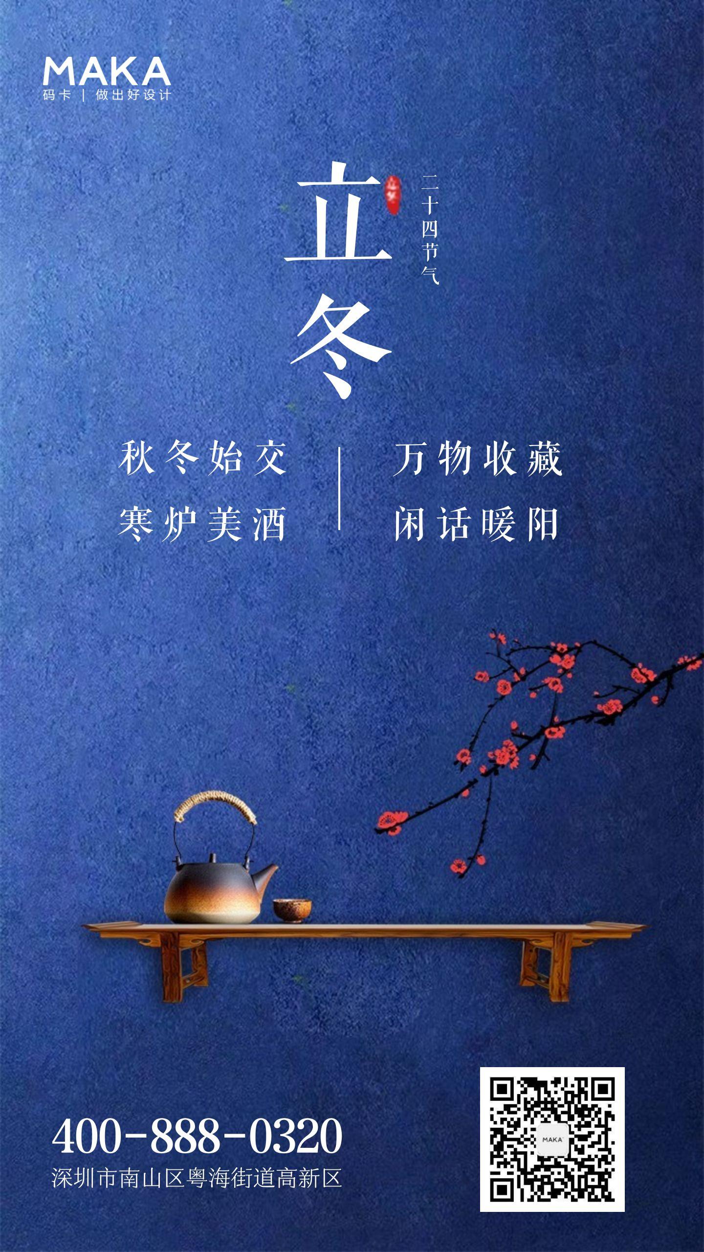 中国风古典大气公司/企业立冬时节宣传推广海报