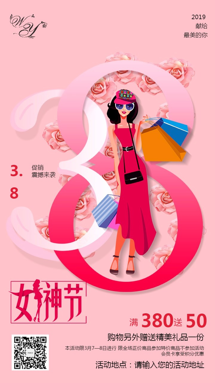 礼品店唯美浪漫美丽女神节促销钜惠海报