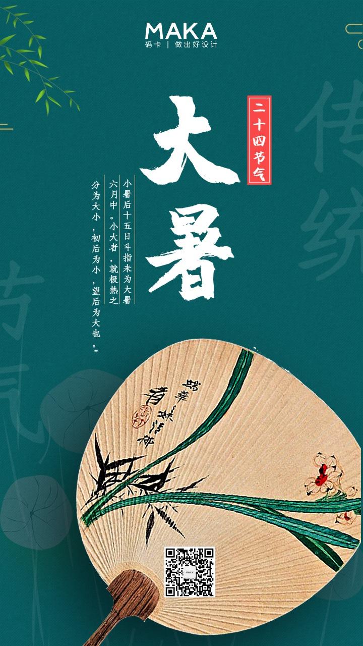中国风典雅地产微商大暑节气推广通知宣传海报