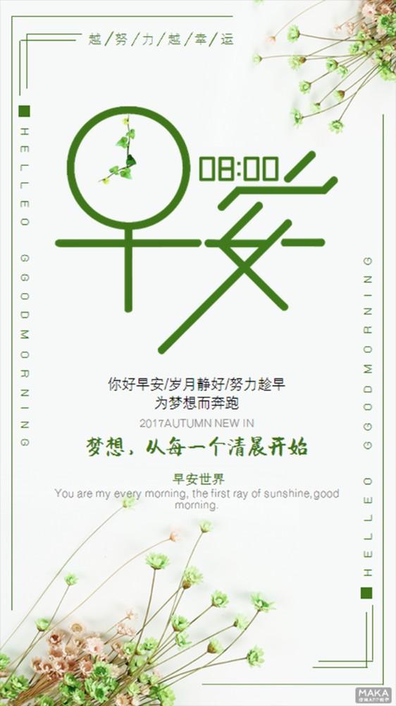 微信,朋友圈清新励志早安_maka平台海报模板商城