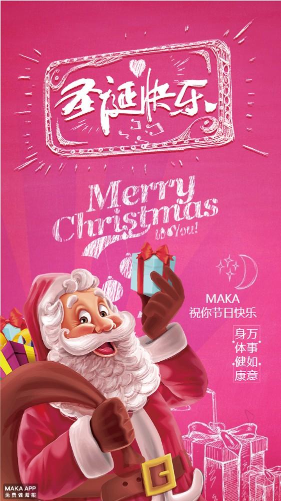 圣诞老人/圣诞祝福贺卡