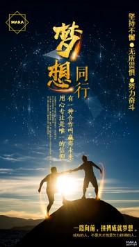 梦想团队合作高端大气海报