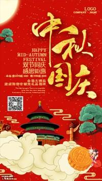 中国红卡通风格商场大酬宾促销海报