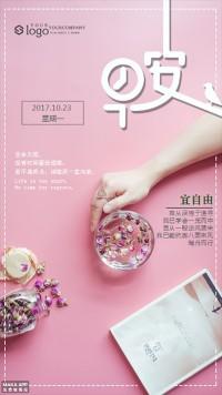 粉色系文艺小清新正能量早安宣传海报