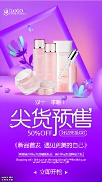 双十一精美绚丽高档化妆品双十一促销推广海报
