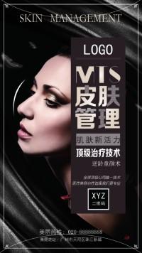 医疗美容美妆皮肤管理促销企业通用