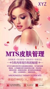 医疗美容美妆MTS皮肤管理促销企业通用