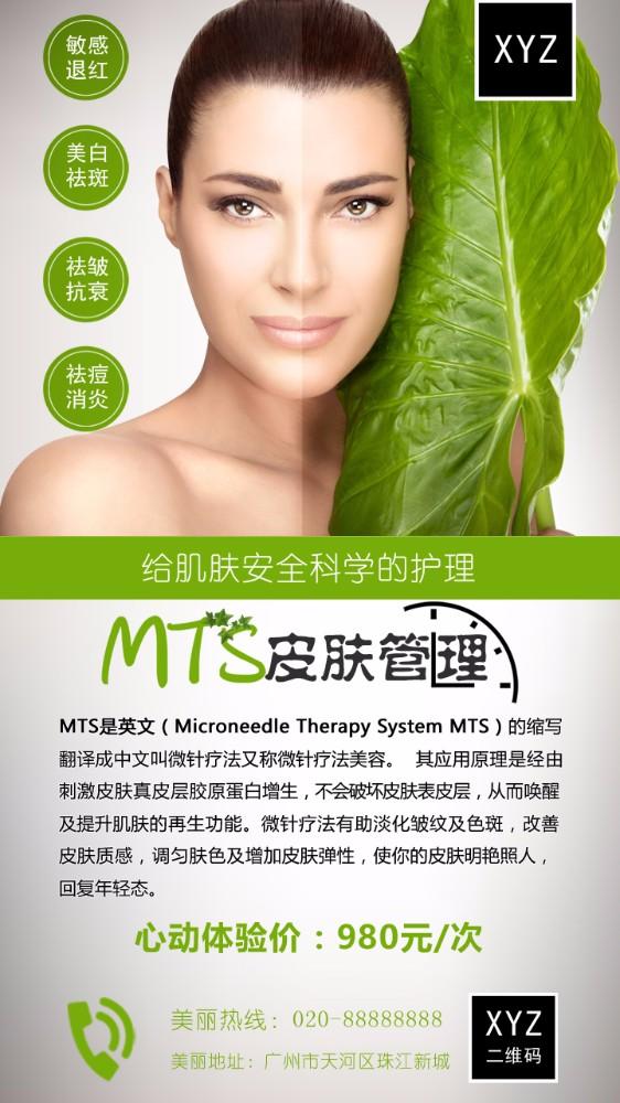 医疗微整形美容美妆皮肤管理促销企业通用