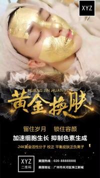 美容美妆电商化妆品上新黄金换肤项目促销活动宣传