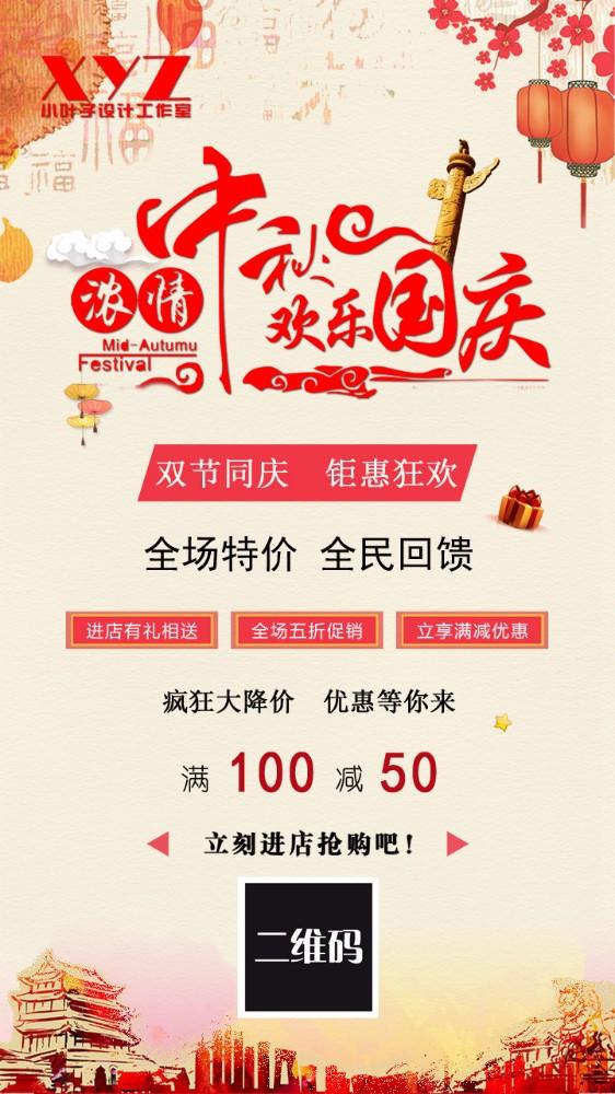中秋节国庆节电商微商美容美妆餐饮美食服饰鞋包企业通用