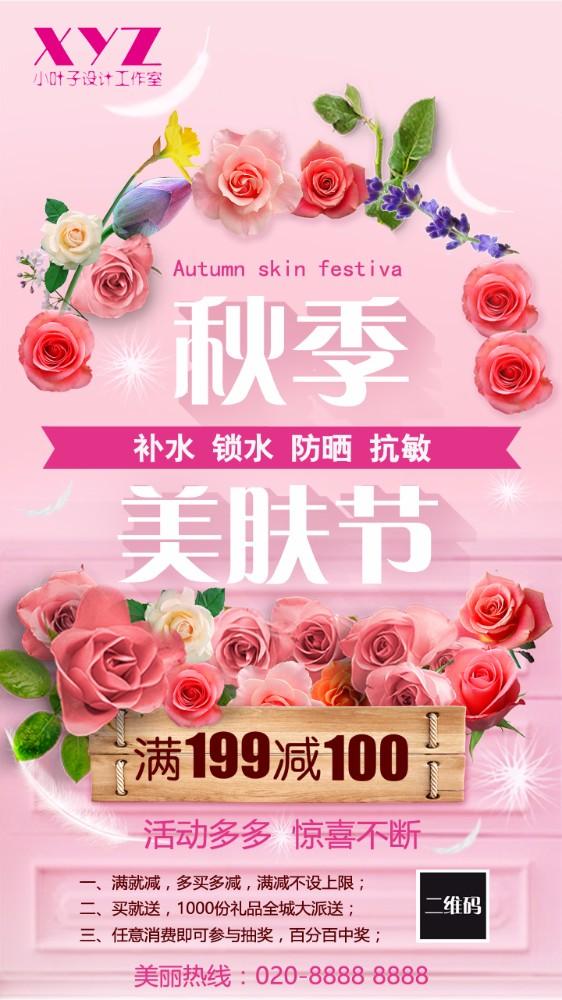 化妆品美容美妆电商上新促销活动宣传使用