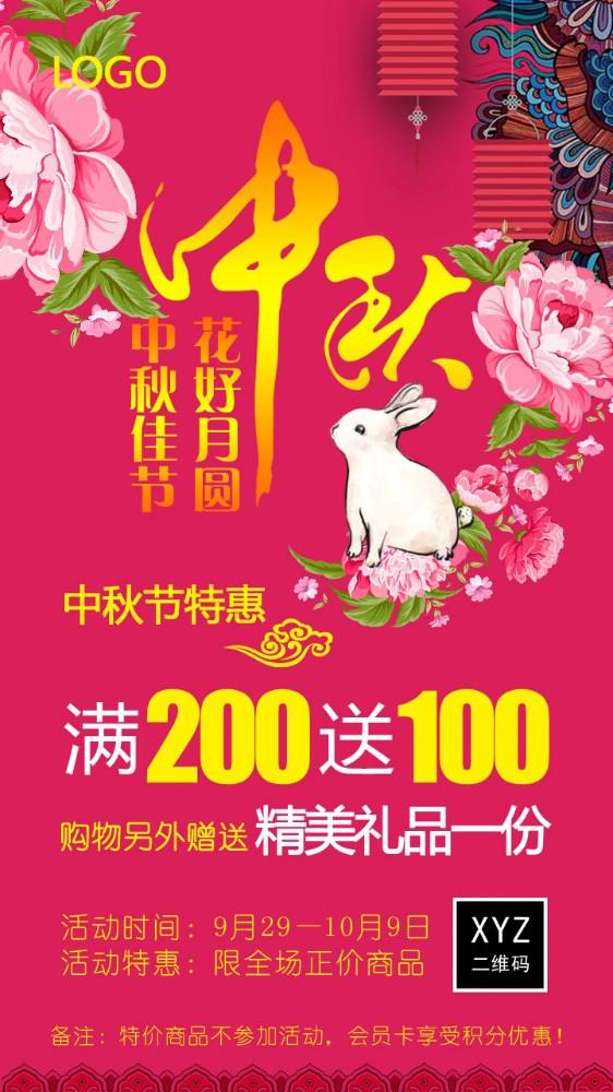 中秋节国庆节电商微商美容美妆餐饮美食服饰鞋包促销打折企业通用