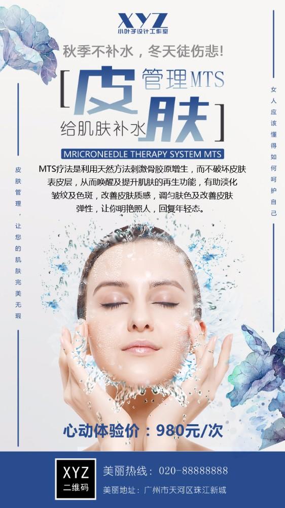 医疗微整形美容美妆MTS皮肤管理促销企业通用