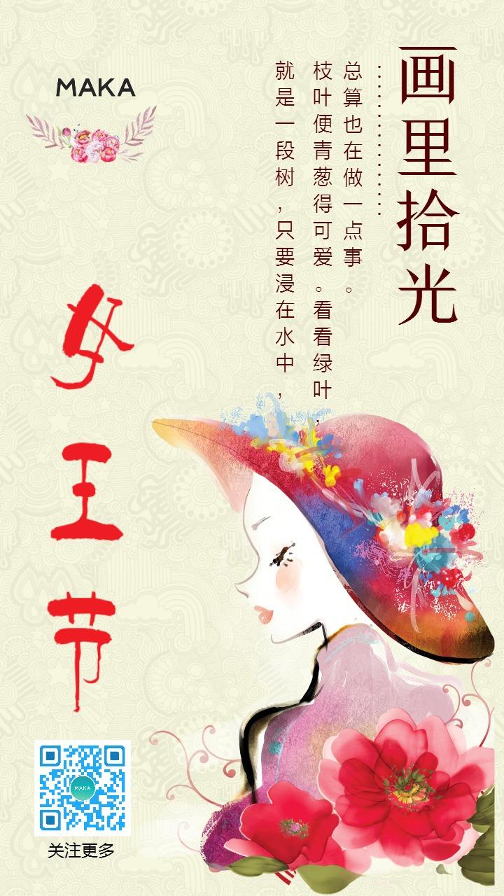三八女神妇女女王节日宣传活动海报