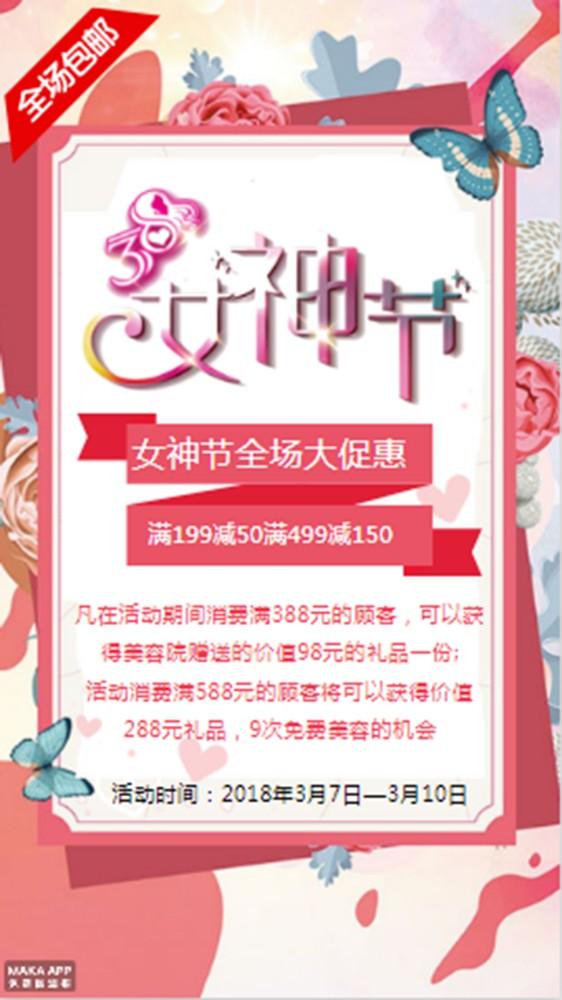 女神节促销活动  三八妇女节  38女神节  女生节