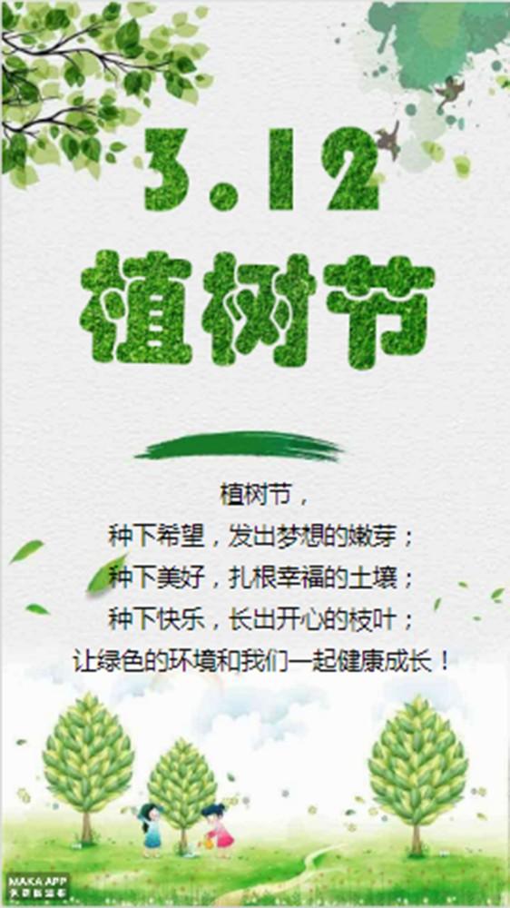 植树节公益宣传