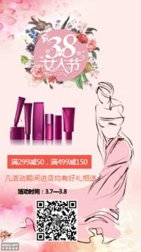 三八节化妆品促销/女神节化妆品促销/女神节促销