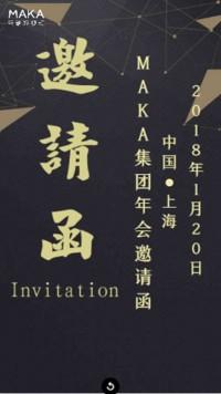 年会邀请函/通用年会邀请函