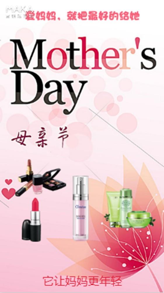 母亲节化妆品促销活动