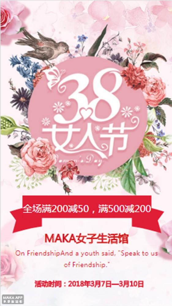 三八女神节促销海报 38女神节  38女人节
