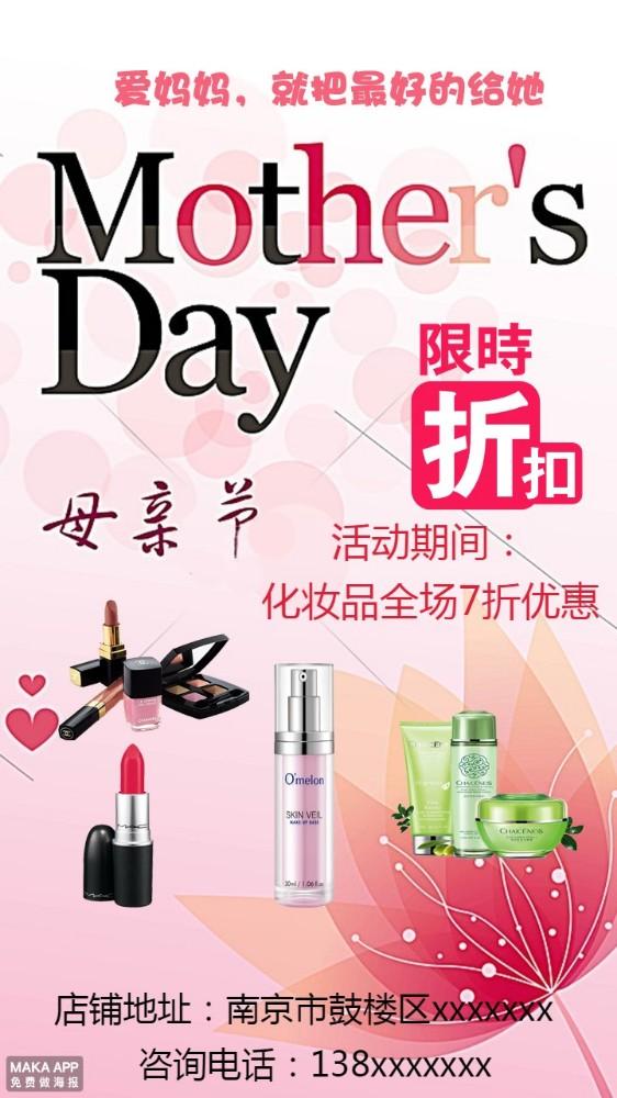 母亲节促销活动海报/化妆品促销