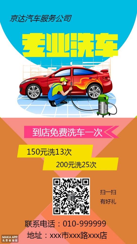 洗车服务/汽车美容