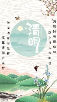 清明/寒食/清明节